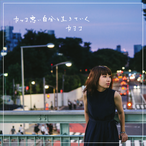 【CD】カッコ悪い自分と生きていく
