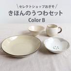 【SET-0030】【きほんのうつわセット】Color・B