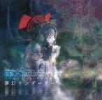 幽玄エレコード 1st EP 『夢幻ワンダーゲート』
