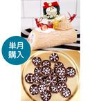 ※12/5〜発送※【単月購入】お菓子レッスンキット/12月メニュー