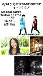 【投げ銭】6/21(日)飯能イーストコート3マンライブ