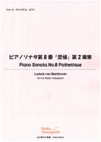 【◆Flute, Violin, Piano】 ピアノソナタ第8番「悲愴」第2楽章 Piano Sonata No.8 Pathetique