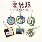 電話猫ラバーキーチェーン【全6種】