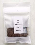 与論島黒糖ショコラ粗塩40g