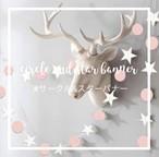 サークル&スターバナー 誕生日飾りつけ 飾り ハッピーバースデー パーティー バルーン ピンク バナー ガーラント