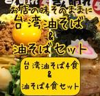 台湾油そば4食&油そば4食コラボ8食セット
