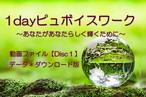1dayピュアボイスワーク・動画ファイル「Disc:1」