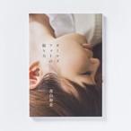 【サイン本】青山裕企 14th:写真実用書『ガールズフォトの撮り方』