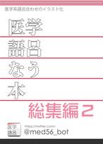 医学語呂なう本総集編2(4~7)