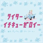 【CD】「ねえ、グッバイ。/ アイ・ミス・ユー」ライターイチキューゼロイー