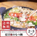 【再入荷】夏目のもつ鍋(2~3人前)2018年ver【送料無料】