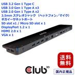 【CSV-1564】Club3D USB 3.2 Gen1 Type C HDMI / DisplayPort / VGA トリプル ディスプレイ 100W ダイナミック チャージング ドッキングステーション