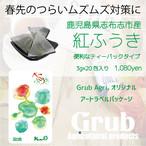 【増量!】べにふうき 緑茶 ティーバッグ 5gティーバッグ 16個入り  アレルギー 緩和 効果 に期待 Kanoアートパッケージ