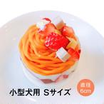 わんちゃん用かぼちゃモンブランケーキ(Sサイズ)