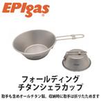 EPIgas(イーピーアイ ガス) フォールディング チタン シェラカップ 軽量 高耐久性 携帯 アウトドア キャンプ グッズ サバイバル T-8105