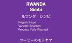 【ルワンダ】シンビ ☆中煎り 200g