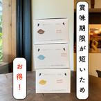 【ワケあり!数量限定セール!!】米粉のブラウニー 箱買い(12個入り)