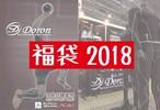 Doron福袋 予告(詳細・準備中)