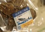 お魚チップス(鮭の頭としっぽ)40g