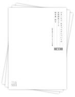 【新商品】「ひきこもり・生きづらさについての実態調査2019」報告書3冊セット(総合・性別ごと・現在「ひきこもり」)