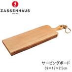 ZASSENHAUS ザッセンハウス ハンドル付き サービングボード マンゴーウッド 59cm まな板 キャンプ アウトドア 用品 グッズ