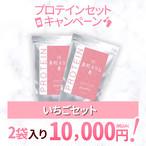 【いちごセット】プロテインセットキャンペーン〈100セット限定〉