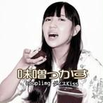 味噌っかす/ダイスKiss/神崎豊