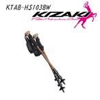 94~120cm KIZAKI キザキ トレッキングポール ウッド巻モデル KTAB-HS103BW