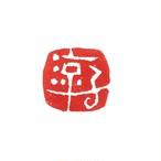 漢字2文字 遊びのはんこ