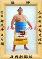 令和元年9月場所優勝 関脇 御嶽海久司関(2回目の優勝)
