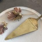 守田詠美「真鍮のケーキサーバー」