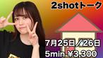 7月25日26日開催 大川莉央2ショットトークチケット