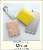 Minitto(エナメル牛革)