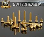 ◆グレード 12.9 ボタンキャップ内六角ネジ 5ps(半円頭チタンメッキ内六角ネジ  M2.5*5  ISO7380 )