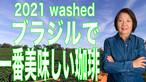 【6月3週目発送分】【washed】ブラジルで一番美味しいコーヒー2021
