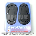 120-2000:エアロキャッチ・SFC AEROCATCH・フラットボンピンフラッシュ対応・鍵なしモデル