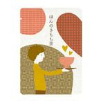 ほんの気持ちを贈る男の子(ver.バレンタイン&ホワイトデー)|ごあいさつ茶