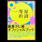 【限定入荷】一等星の詩 最果タヒ展オフィシャルブック