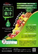 新発売❣️生搾りフルーツ青汁酵素 32本入り