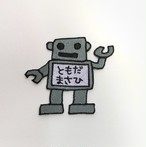 お名前入りロボット