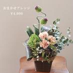 母の日【生花】おまかせフラワーアレンジメント・4000円【mbffa_4000】