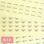 【名入れ】台紙用シール ラベル印刷 1000枚 クリア