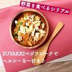 第3のシリアル‼︎「SUYAKKIベジフレーク/105g」オリジナル味(シナモン)orオレンジ味