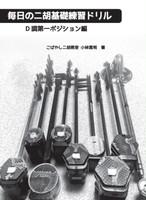 【練習曲本】毎日の二胡基礎練習ドリル D調第一ポジション編