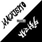 【NEW】ダブルA面Single 「MACHIBITO / ダイナマイト」