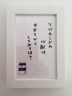 祇園櫻井展 額装ミニ原画 牛乳