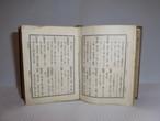 日本小事典(大和田健樹 編) old dictionary(No2)