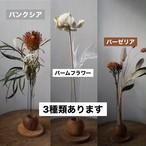 ドライフラワーとガラス×ウッド 花瓶セット