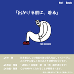 Stomach uncle【basic】