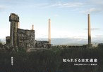 八画文化会館叢書vol.03 知られざる日本遺産~日本統治時代のサハリン廃墟巡礼~